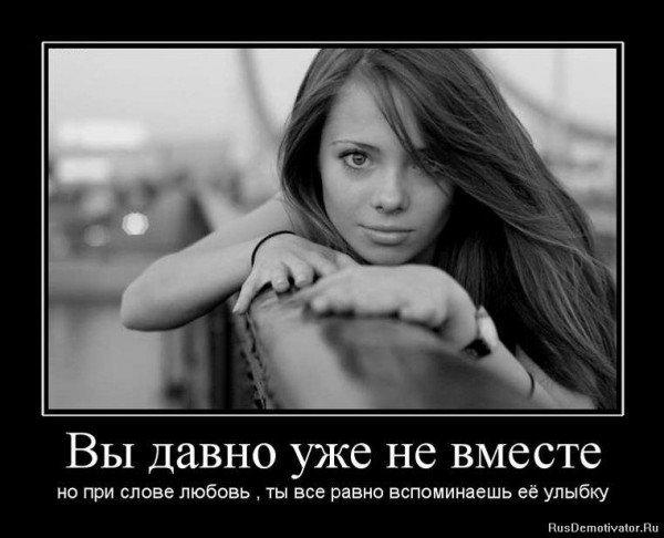 21 фото) » Смешные прикольные картинки ...: batona.net/689-o-lyubvi-paru-slov-17-foto.html