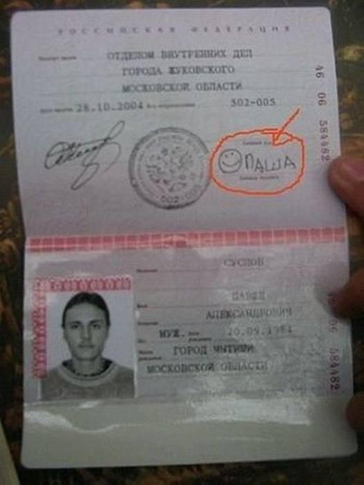 Если у мошенников мои паспортные данные переносят нас
