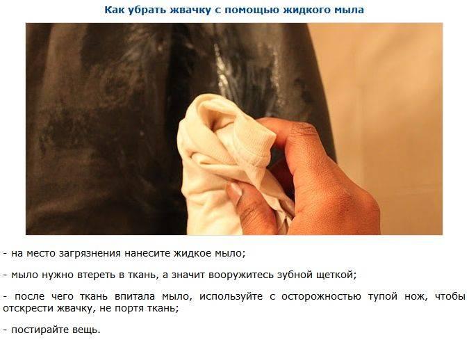 Как очистить жвачку с брюк в домашних условиях