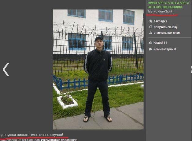 Статусы для заключённых