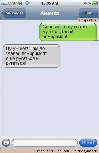 Девушка идет на общение после ссоры по смс