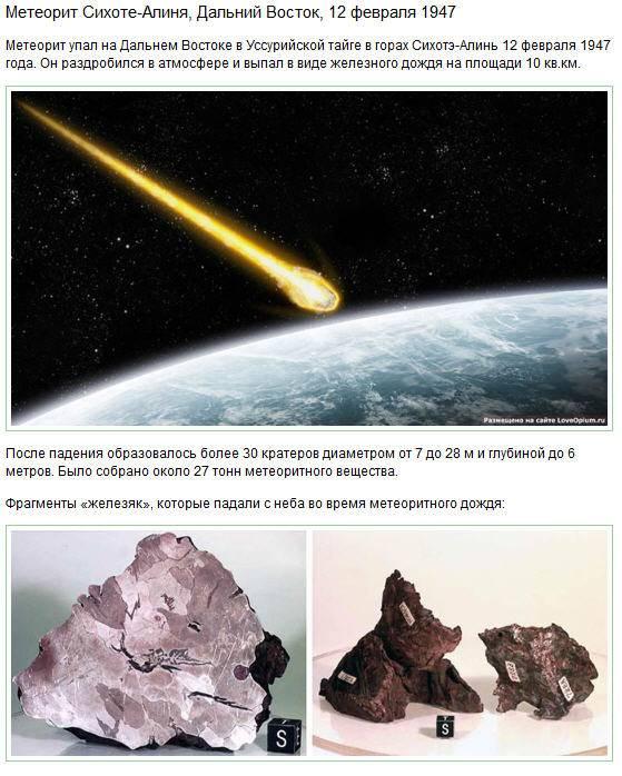 Самый большой метеорит который упал на землю