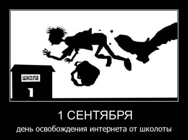Подборка приколов про первое сентября (44 картинки)