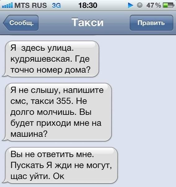 смс сообщение девушке для знакомства