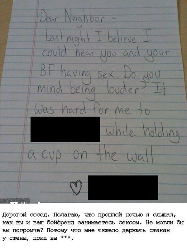 Секс записки секс письма