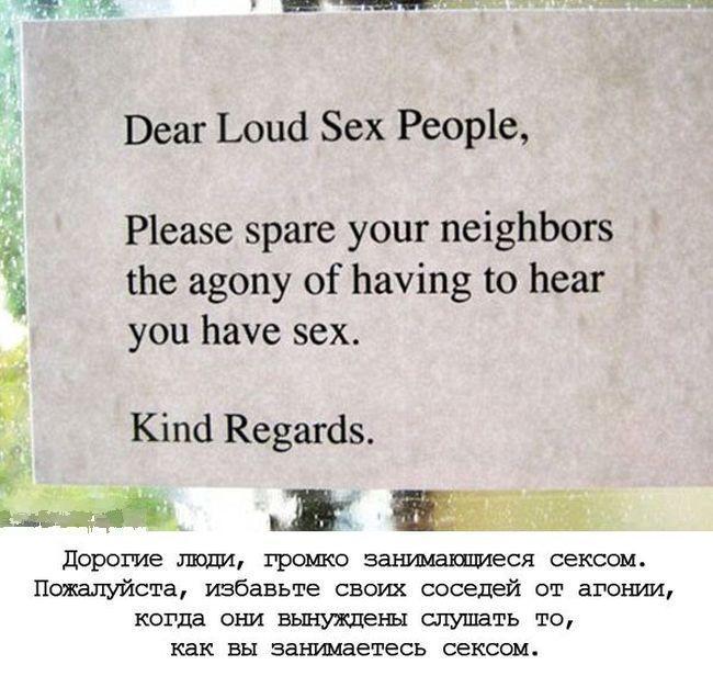 Секс соседий
