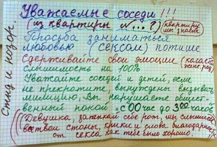 Секс с соседями россия фото 262-118