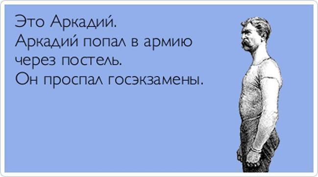 Стих про аркадий