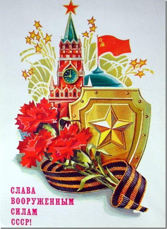 Открытки советские с днем советской армии
