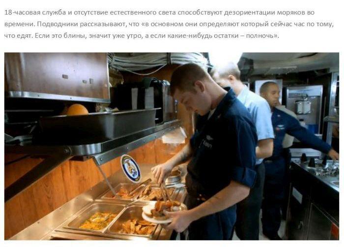 жизнь и служба на подводной лодке