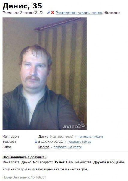 служба знакомств в москве на авито