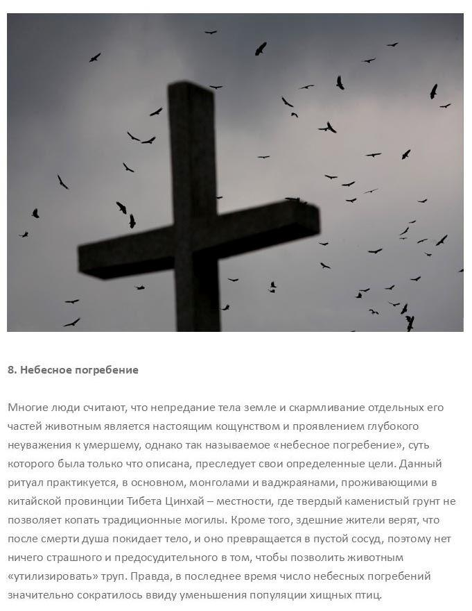 Самые странные религиозные ритуалы (10 фото)