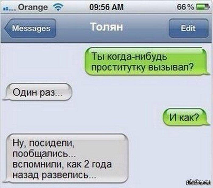 эротические и сексуальные sms сообщения-аз1