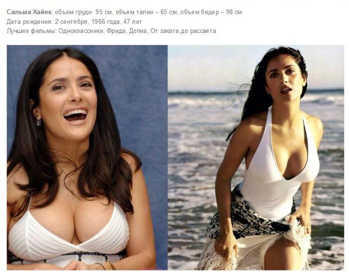 грудастые голливудские женщины