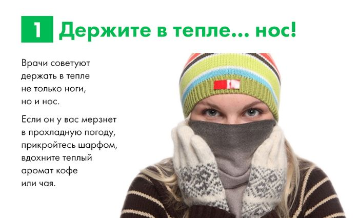Не подхватить простуду осенью 10 фото