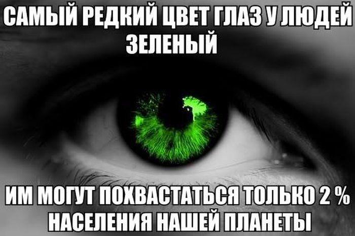 Стих о зеленых глазах парней