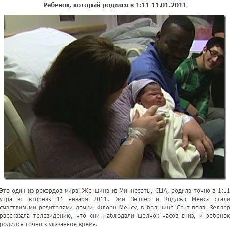 нас сколько детей родила одна женщина обезопасить