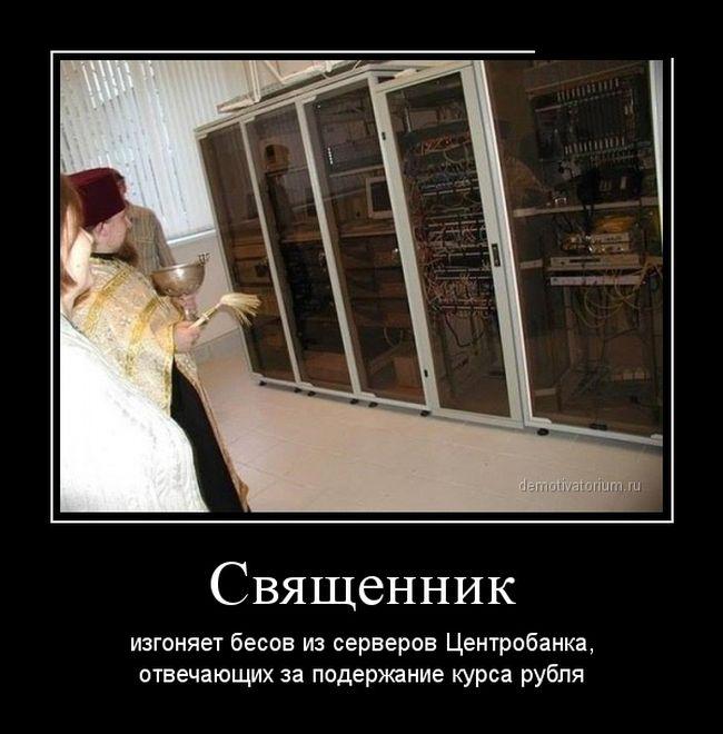 Демотиваторы №983 (30 фото)