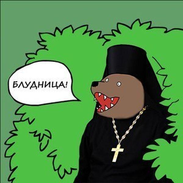 Медведь Говорит Из Кустов Шлюха