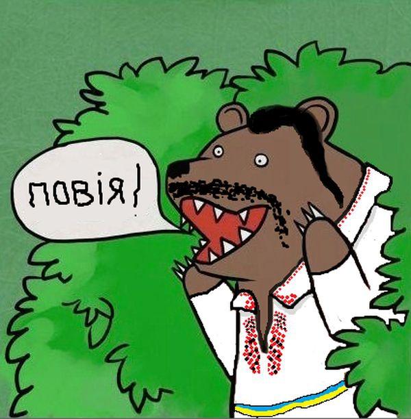 Шлюха орет медведь