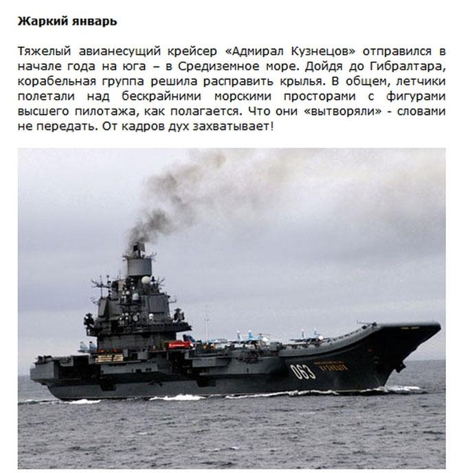10 успехов Вооруженных Сил России в 2014 году (6 фото)