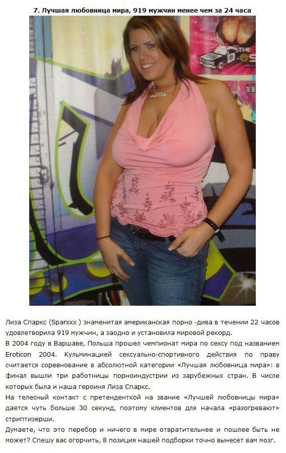 Кубок По Сексу 2 (2014)