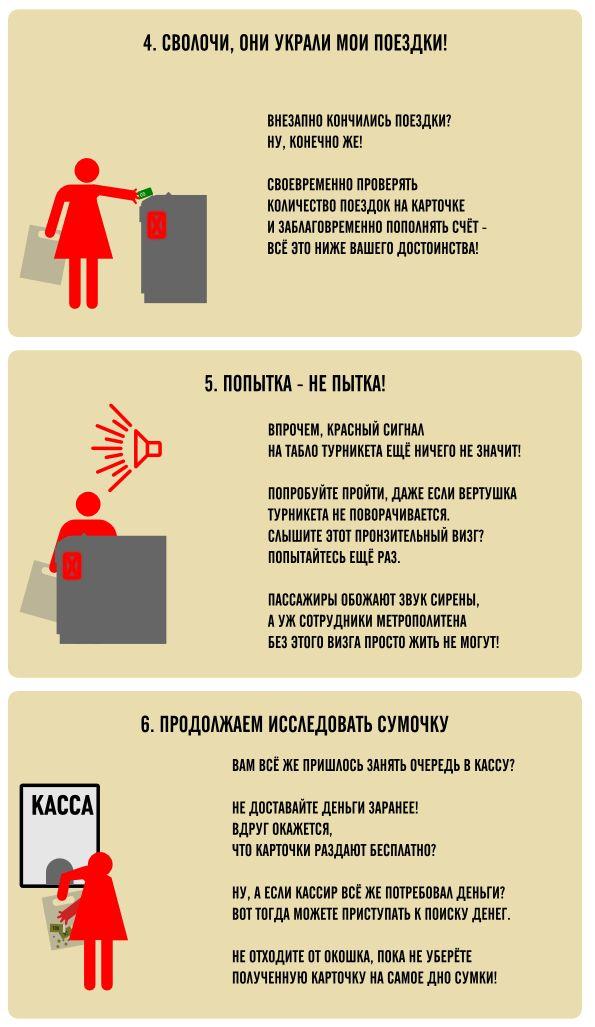 Шуточные правила, которыми ориентируются женщины в метро (5 фото)