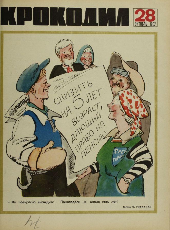 Советский журнал «Крокодил» был единственным в СССР