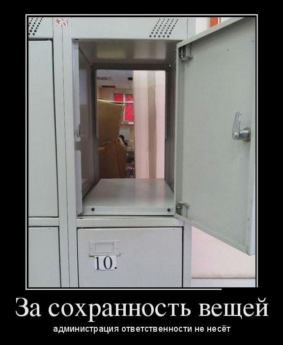 Демотиваторы №1047 (30 фото)