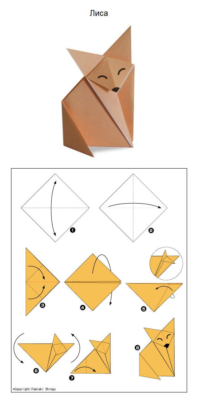 Крутое и легкое оригами