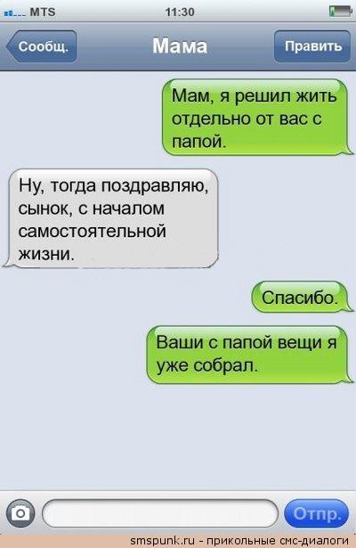 SMS приколы новые прикольные sms стишки и любовные смс