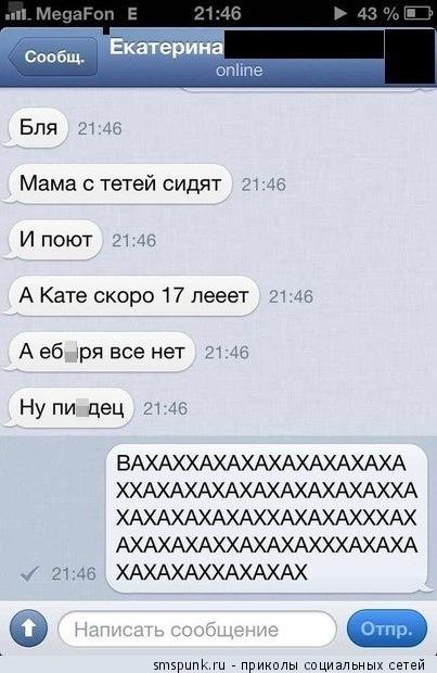 Смешные смс-переписки (15 фото)