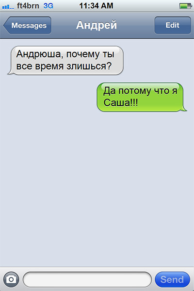 Прикольные СМС о настоящих чувствах (25 картинок)