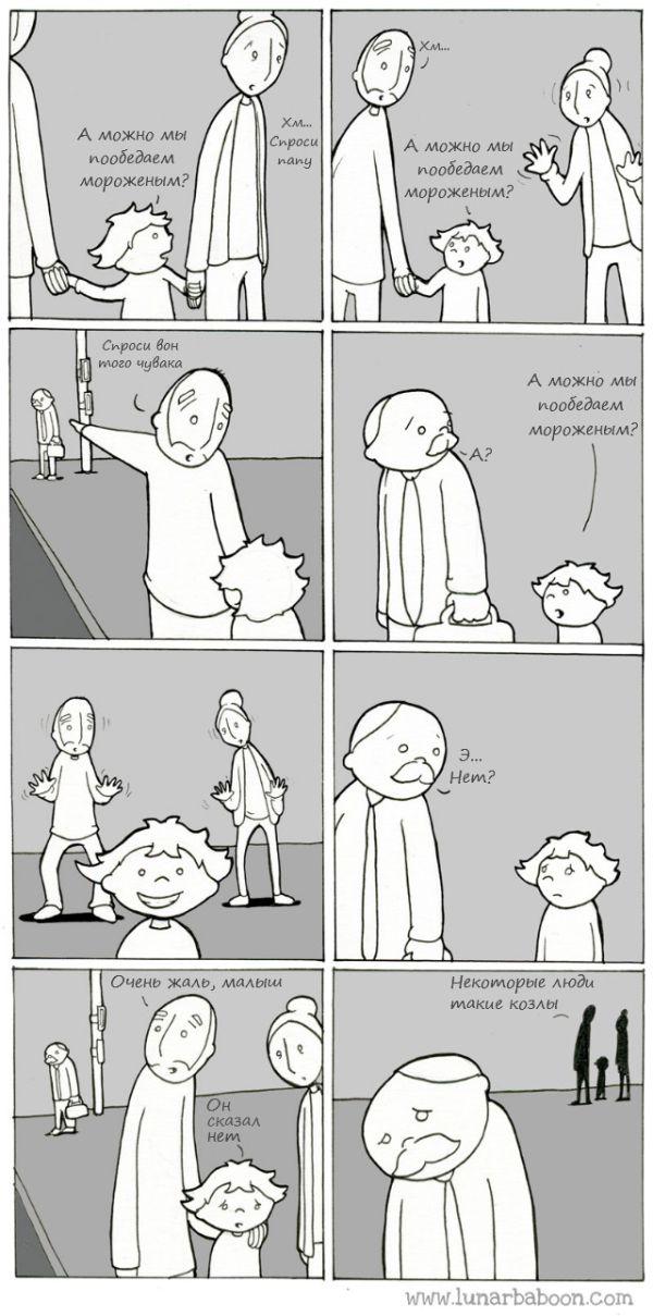 Веселые комиксы о типичной семейной жизни (20 картинок)