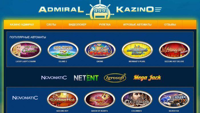 адмирал казино автоматы