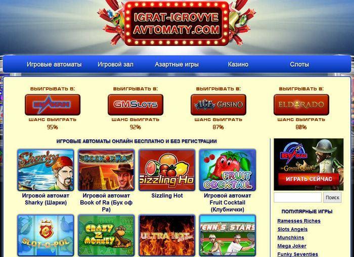 internet-igrovie-avtomati-besplatno