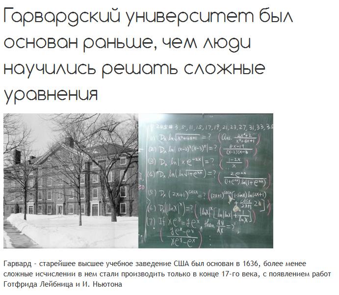 Любопытные факты, способные поменять наше восприятие истории (18 фото)