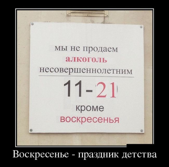 Демотиваторы №1291 (30 фото)