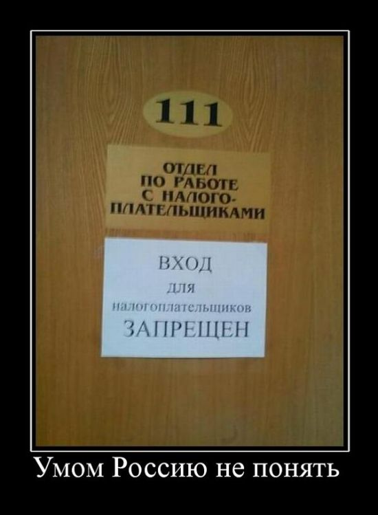 Демотиваторы №1309 (30 фото)