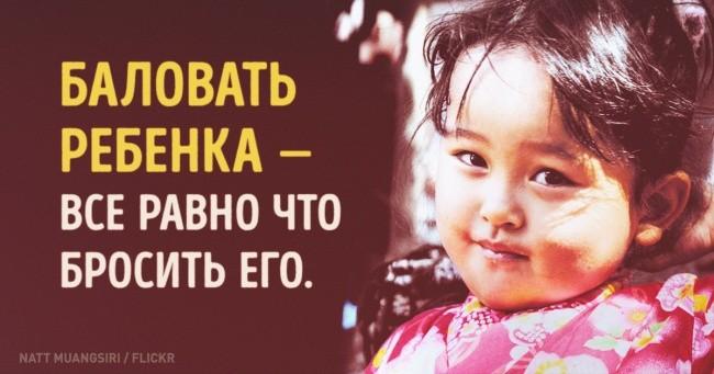 Применимость физических наказаний к воспитанию детей - Страница 3 1464852538_01