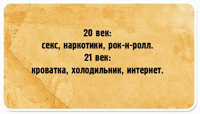 Подборка открыток для приверженцев «здорового цинизма»  (20 картинок)