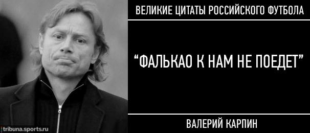 Великие цитаты российского футбола (15 фото)