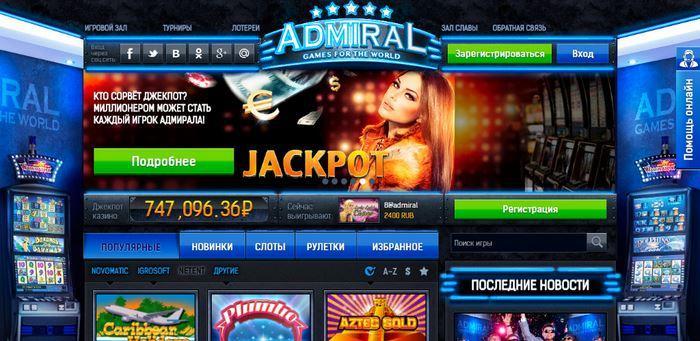 zerkalo-kazino-admiral-777