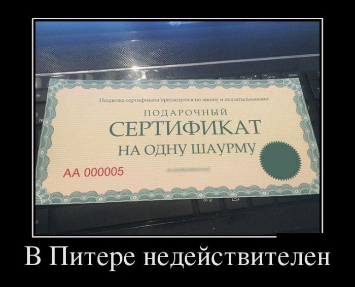 Демотиваторы №1532 (30 фото)