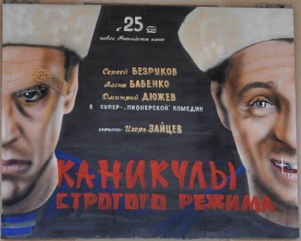 Рисованные плакаты (70 фото)