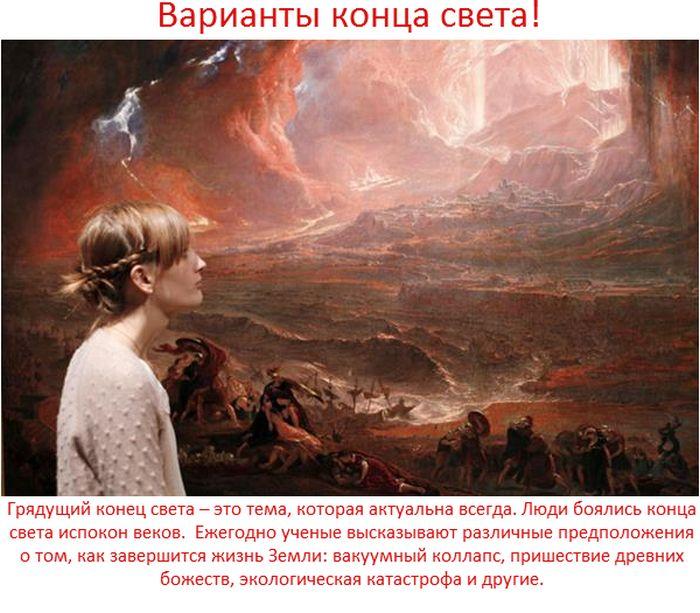 ТОП-14 самых распространенных теорий конца света
