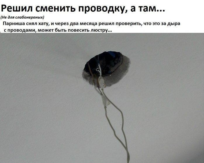 Жесть на потолке (3 фото)