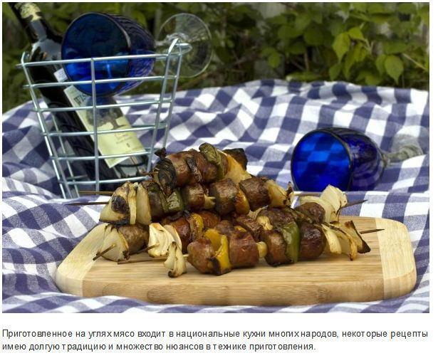 Необычные рецепты приготовления шашлыков
