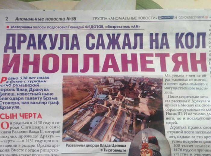 Смешные заголовки из желтой прессы