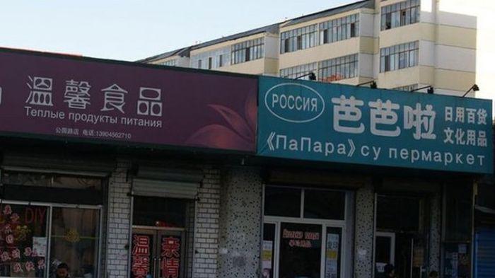 знакомства в китае на русском языке